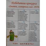 Неделя русского языка -2019!