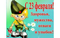 День Защитника Отечества в детском саду!