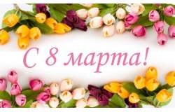 Поздравление директора КЕП Светланы Дутко   с  8 Марта!