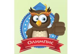 """Международный дистанционный конкурс """"Олимпис 2020. Весенняя сессия"""""""