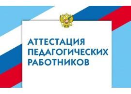 Поздравляем педагогов с аттестацией 2020!