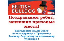 British Bulldog 2019!