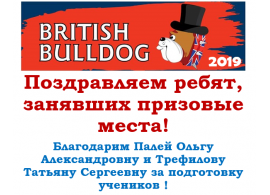 British Bulldog 2019!