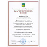 Благодарственные письма педагогам прогимназии!