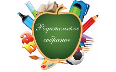 Родительские собрания в начальной школе состоятся 19-27 декабря