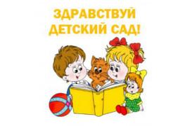 """Праздник """"Здравствуй, детский сад""""!"""
