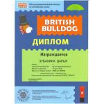 """Поздравляем лучших в конкурсе """"British Bulldog""""!"""