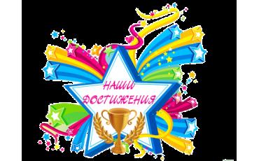 """Поздравляем анцевальный ансамбль """"Nika-Dance""""!"""