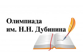 Итоги региональной олимпиады им. Н. Н. Дубинина 2019!