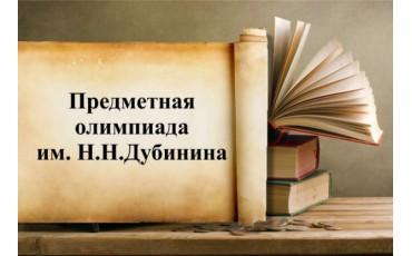 Итоги региональной олимпиады им. Н. Н. Дубинина