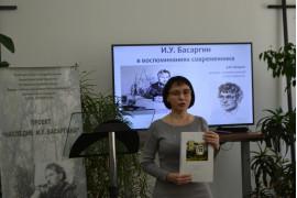 IV Басаргинские чтения во Владивостоке, 2019