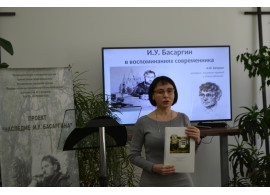 IV Басаргинские чтения во Владивостоке