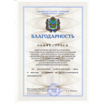 Награды от Законодательного собрания Приморского края