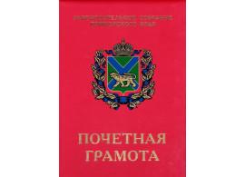 Награды от Законодательного собрания Приморского края, 2019