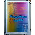 """ВИС """"Музыкальная шкатулка"""" на сцене Приморского краевого колледжа искусств, 2019"""