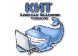 Поздравляем победителей конкурса «Кит- компьютеры, информатика, технологии», 2016