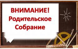 Заседание Общешкольного родительского совета в 17.00, каб.104