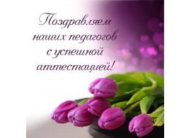 Поздравляем педагогов прогимназии с повышением квалификации! 2016