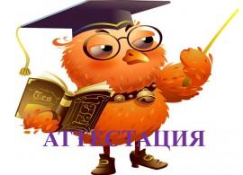 Поздравляем педагогов с аттестацией! 2016