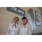 На базе ПКИРО прошло обучение по программе повышения квалификации, 2015