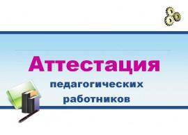 Поздравляем педагогов с успешной аттестацией, 2015
