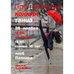 """Новые победы танцевального ансамбля """"NIKA-DANCE"""", 2017"""