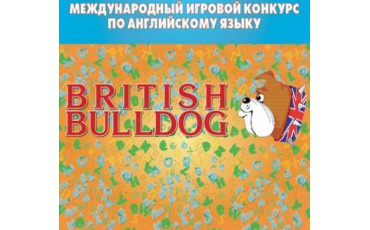 Скоро состоится XI международный игровой конкурс по английскому языку «British Bulldog»