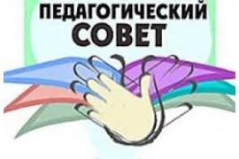 Педагогический совет состоится 29 декабря
